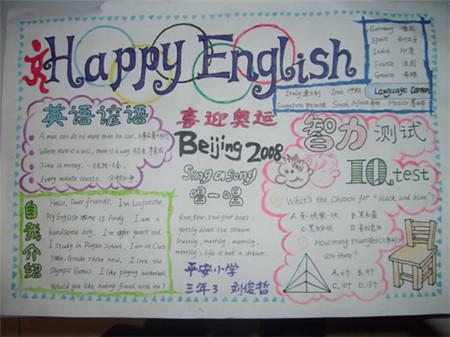 学习英语手抄报