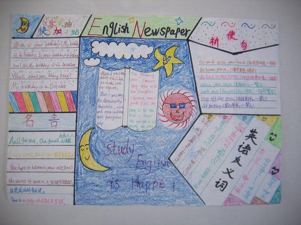 二年级英语手抄报-疯狂英语