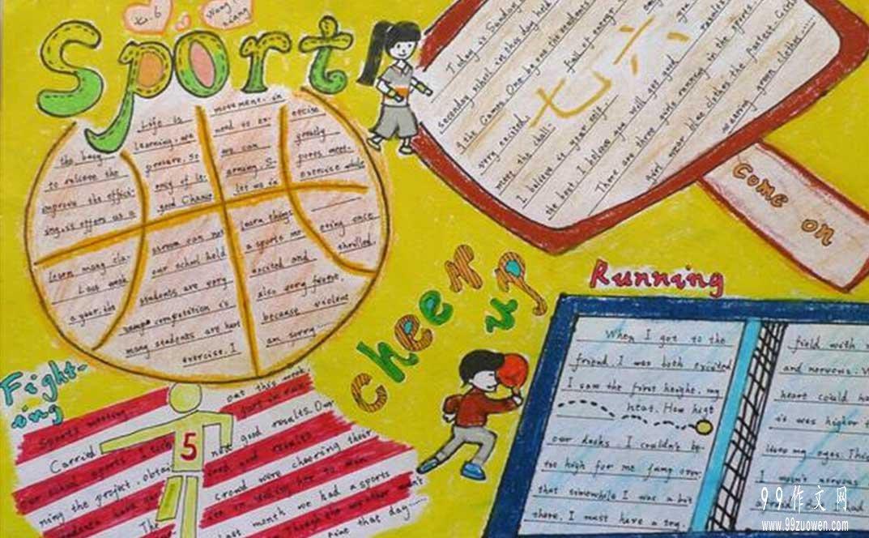 孩子们最精彩的英语手抄报
