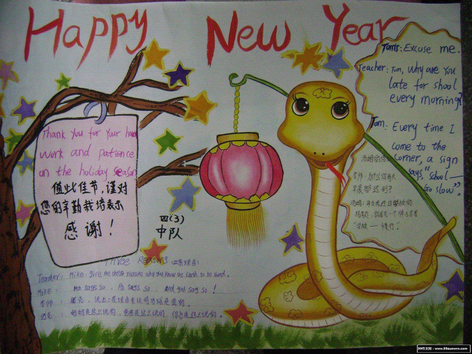 迎新年英语手抄报